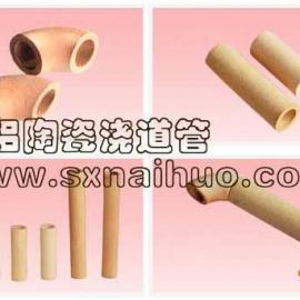 铸造陶瓷浇道管、陶瓷浇道管、耐火浇道管