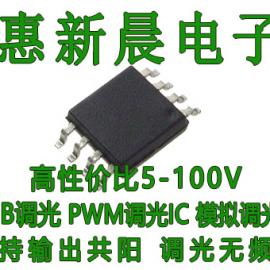 供应12-80V无频闪PWM调光IC 支持共阳 惠新晨H5112