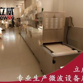 立威专业生产碳酸锂微波干燥机