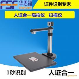 高拍仪 二代证高拍仪身份验证系统 人证合一识别仪扫描仪