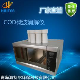国标法 COD微波消解装置 快速消解 安全精度高