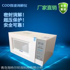 HT-Ⅲ COD微波消解仪