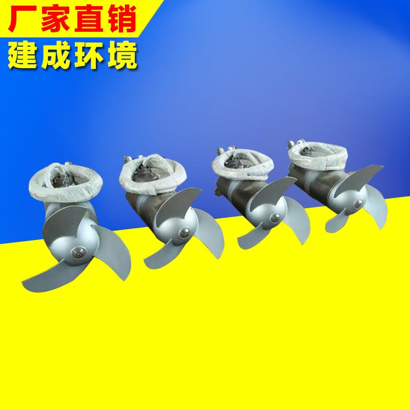 QJB潜水搅拌机 不锈钢潜水搅拌机 潜水搅拌机 建成直销