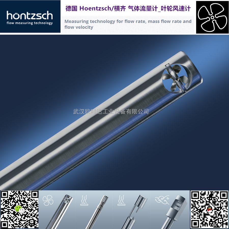 德国Hoentzsch叶轮流量计探头ZS25ZG1 分体风速计插入式传感器