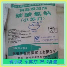 供应贵港 梧州桂林小苏打 碳酸氢钠食品级