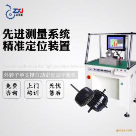 外转子直流风机动平衡机 电机定转子自动定位平衡机 机械设备