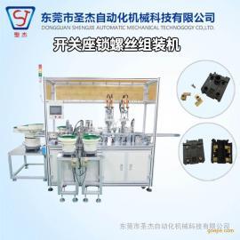 全自动插座开关组装机 锁螺丝机 自动化设备 自动机