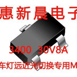 汽车灯IC方案MOS管AO3400 30V
