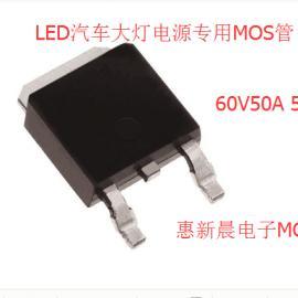 超低价惠新晨LED车灯电源专用N沟道MOS管5N10 10N10
