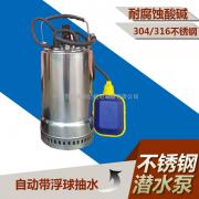 不锈钢潜水泵防腐蚀化工排污泵QDN3-25-0.55KW