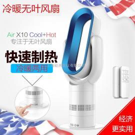 家用取暖器无叶风扇冷暖两用超静音电暖气暖风机