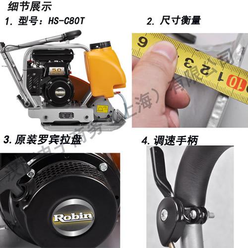 上海30cm压实深度小型沥青夯实机HS-C80T现货