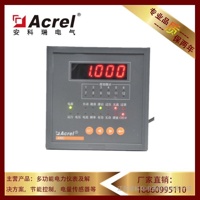 安科瑞功率因素补偿控制器ARC-8/J(R)