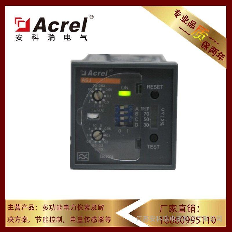 供应安科瑞单相数显电流继电器ASJ20-LD1A