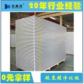 山东宏鑫源,济宁净化彩钢板,净化彩钢板品牌