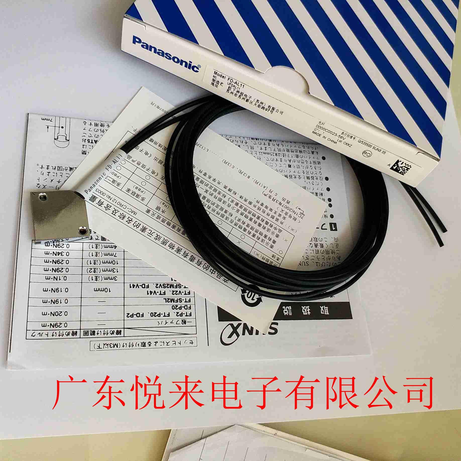 松下FD-AL11光纤传感器