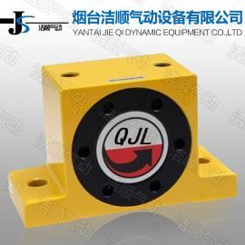 QJL气动涡轮振动器