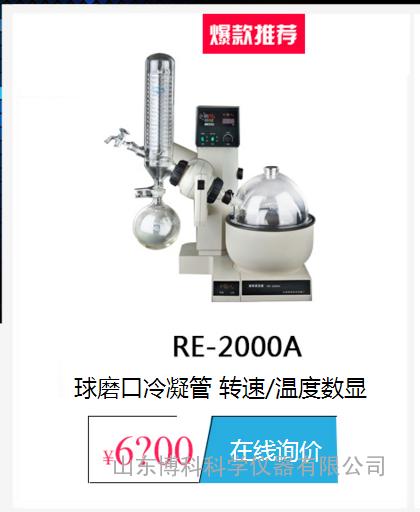 上海金叶/亚荣旋转蒸发仪 RE-2000A 低价正品
