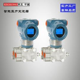 智能电容式压差变送 传感器 数字化电容压力变送器