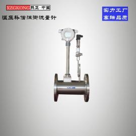 广东温压补偿蒸汽涡街流量计 高精度流量计 气体涡街流量计厂家