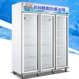 防爆冰箱销量 防爆冰柜销量 优质防爆冰箱首选