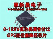 120V转5V3A降压IC 微型GPS供电芯片