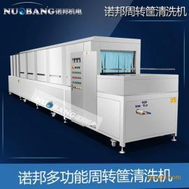 诺邦厂家直销大型周转筐清洗机 洗筐消毒设备 自动节能洗筐机