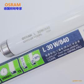 Osram/欧司朗T8三基色灯管18W30W36W58W/830/840/865日光灯G13