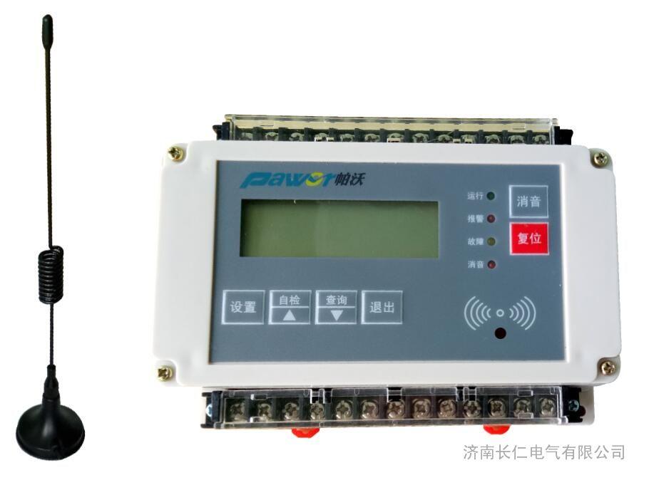枣庄智慧用电安全监控系统专业生产厂家