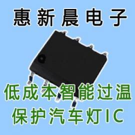 5-100V降压恒流汽车工作灯驱动IC 惠新晨H5521