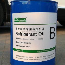 (原装正品)MCQUAY麦克维尔冷冻油B油+18.9L/桶