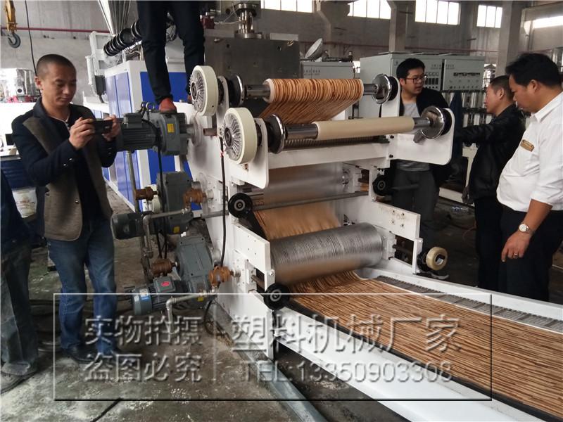SPC塑料地板生产线设备