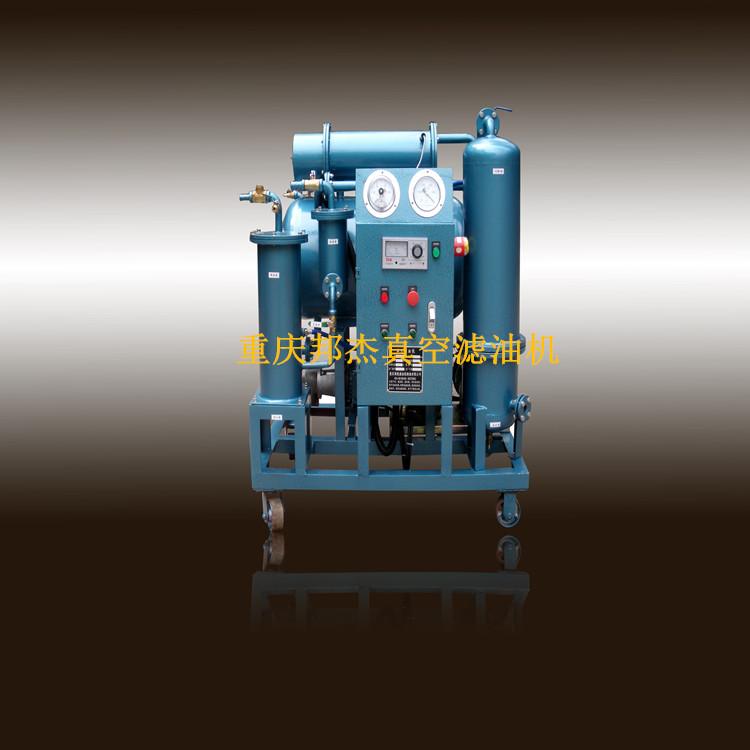 液压油滤油机-重庆邦杰生产