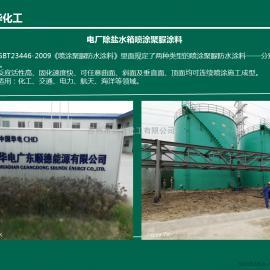 华电广东顺德能源公司电厂喷涂聚脲防腐
