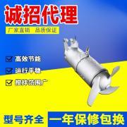 河北潜水搅拌机 QJB潜水搅拌机 铸件式潜水搅拌机 建成直销