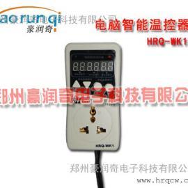 小型智能温控器价格,电脑智能温控器HRQWK1