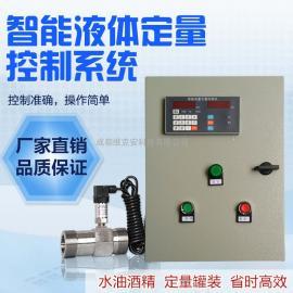 高精度流体定量控制系统