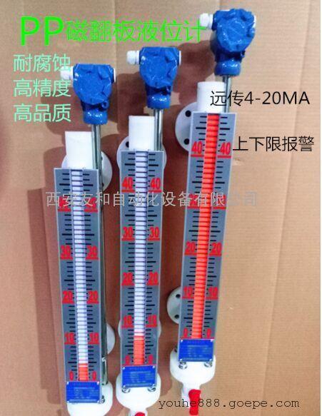 西安防腐蚀液位计厂家选型,304衬四氟磁翻板液位计供应