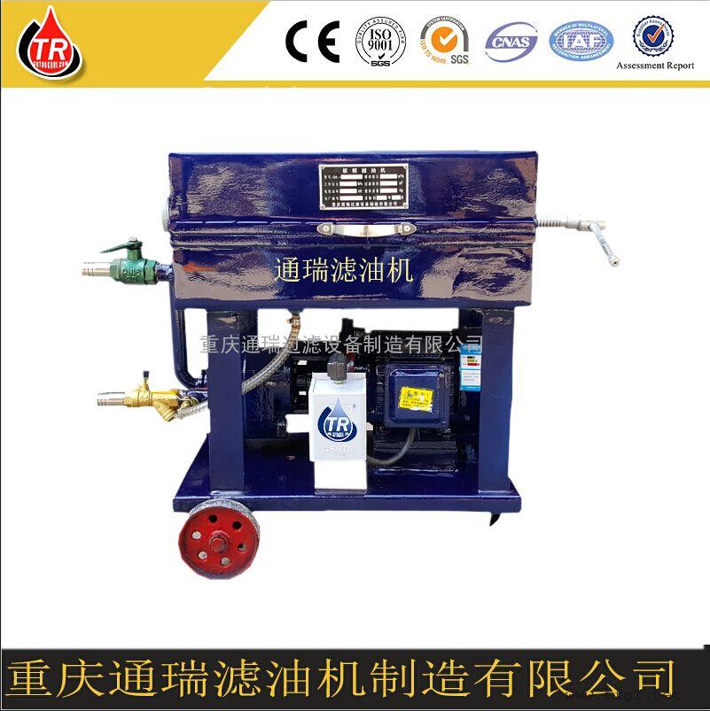 TR牌便捷板框式滤油机,压力式滤纸过滤机