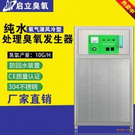 启立10g高浓度氧气源臭氧消毒机饮用水专用水处理臭氧发生器