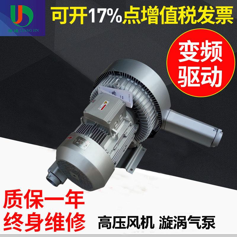 25KW侧风道双叶轮高压旋涡气泵
