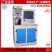 专业研发最新多功能立式摩擦磨损试验机、立式万能摩擦磨损试验机