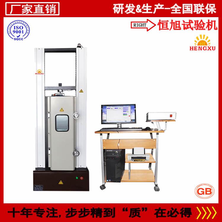 WDW-5H高低温环境拉力试验机、高低温电子万能试验机