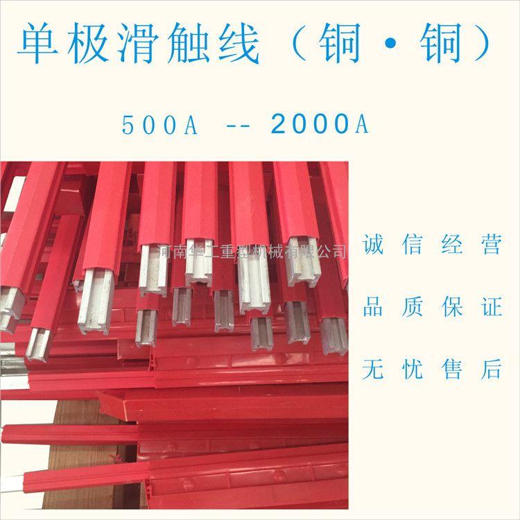 行车供电单极滑触线 500A安全导电管式滑线 定做6极管式导线