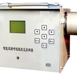 SHFC-3BT智能双路呼吸性粉尘采样器