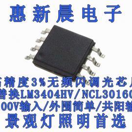 DMX512多通道LED景观照明驱动芯片PWM调光无频闪共阳极H5112
