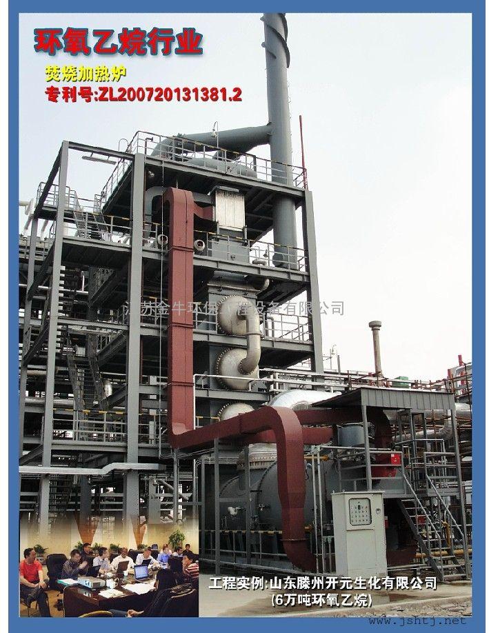 环氧乙烷废气废液焚烧过热蒸汽加热炉系统