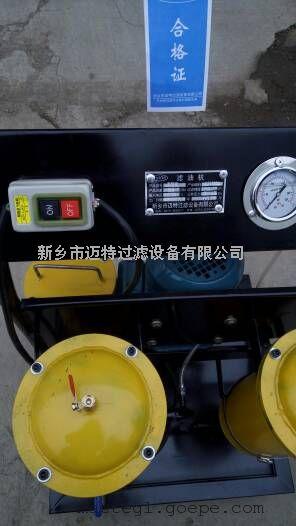 过滤油液中的杂质和胶状物质选【迈特】滤油机生产厂家