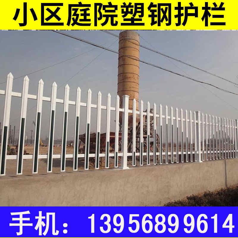 【安徽护栏行情/阜阳太和县pvc护栏【阜阳太和县pvc护栏