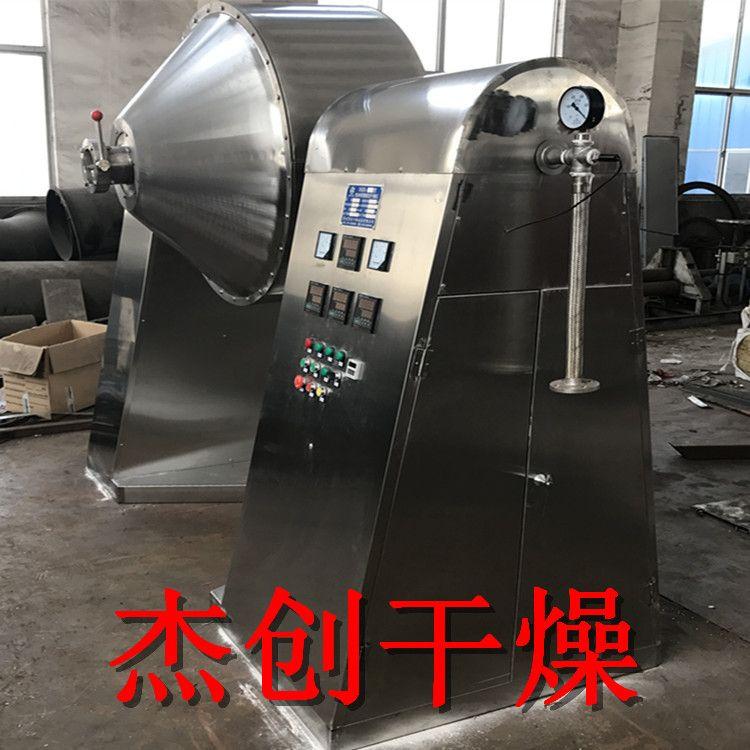 镍粉干燥机 电加热回转真空干燥机 杰创品质保障